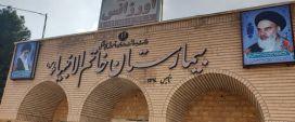 بازدید معاون درمان دانشگاه علوم پزشکی مشهد از بیمارستان خاتم الانبیاء(ص) تایباد