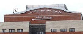 ارائه خدمات فوق تخصصی در کلینیک های تجمیعی بیمارستان اکبر