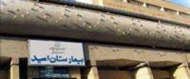 بخش آی سی یو و اتاق عمل بیمارستان امید مشهد راهاندازی میشود