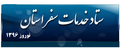 ستاد خدمات سفر استان